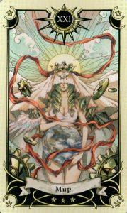21 Аркан Мир Таро Семи Звезд Mystical Manga Tarot