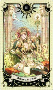 3 Аркан Императрица Таро Семи Звезд Mystical Manga Tarot