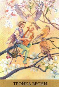 3 Весны Таро Викторианских Фей