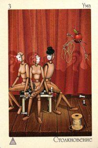3 Ума Столкновение Таро Театр Кукол