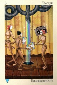 3 Эмоций Насыщенность Таро Театр Кукол