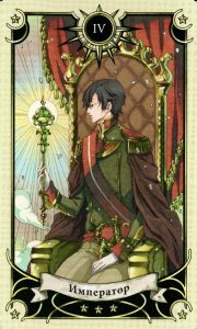 4 Аркан Император Таро Семи Звезд Mystical Manga Tarot