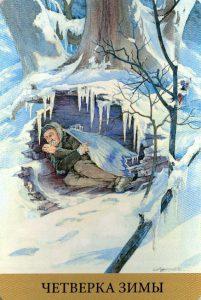4 Зимы Таро Викторианских Фей