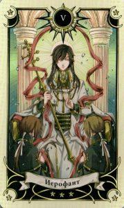 5 Аркан Иерофант Таро Семи Звезд Mystical Manga Tarot