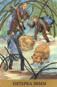5 Зимы Таро Викторианских Фей