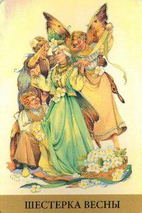 6 Весны Таро Викторианских Фей