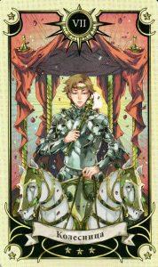 7 Аркан Колесница Таро Семи Звезд Mystical Manga Tarot