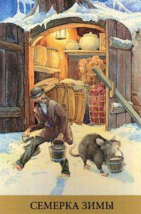 7 Зимы Таро Викторианских Фей