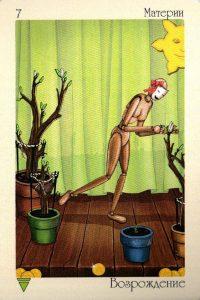 7 Материи Возрождение Таро Театр Кукол