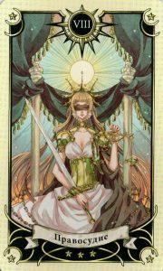 8 Аркан Правосудие Таро Семи Звезд Mystical Manga Tarot