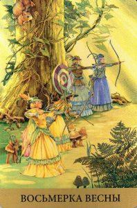 8 Весны Таро Викторианских Фей