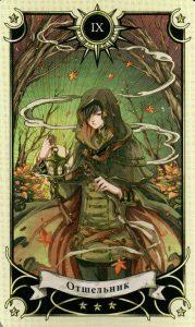 9 Аркан Отшельник Таро Семи Звезд Mystical Manga Tarot