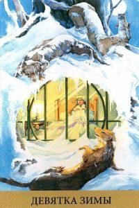 9 Зимы Таро Викторианских Фей
