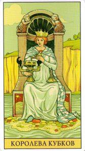 Королева Кубков Таро Последствий
