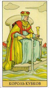Король Кубков Таро Последствий