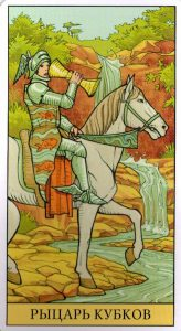 Рыцарь Кубков Таро Последствий