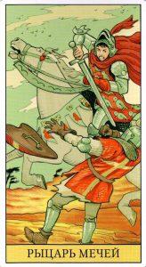 Рыцарь Мечей Таро Последствий