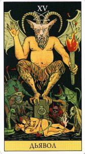 15 Аркан Дьявол Таро Последствий