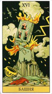 16 Аркан Башня Таро Последствий