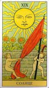 19 Аркан Солнце Таро Последствий