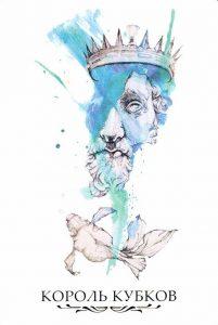 Король Кубков The Linestrider Tarot