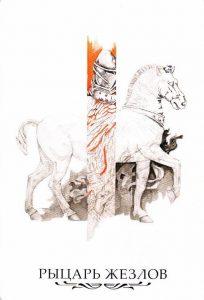 Рыцарь Жезлов The Linestrider Tarot