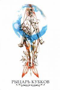 Рыцарь Кубков The Linestrider Tarot