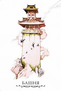 16 Башня The Linestrider Tarot