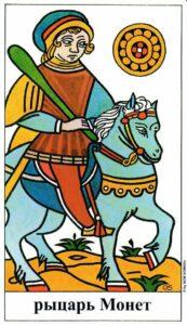 Рыцарь Монет Марсельское Таро Tarot de Marseille Convos