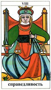 8 Справедливость Марсельское Таро Tarot de Marseille Convos